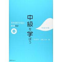 现货【深图日文】中�を学ぼう�D日本�Zの文型と表�F82 中�中期 学习中级日语句型和表达 日语能力考试 平井悦子 三�さち
