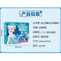 冰雪奇缘 儿童3d立体书 爱沙公主迪士尼绘本故事书女孩幼儿园立体翻翻书0-3-6-10岁玩具书营造剧场式阅读感受激发兴趣