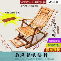 躺椅折叠椅靠椅摇椅懒人家用老人午休现代实木椅子靠背椅竹椅睡椅 南海龙珠摇椅 送加厚棉垫
