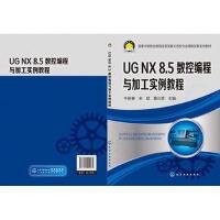 UGNX8.5数控编程与加工实例教程 牛新春,宋斌,魏三营 9787122202574