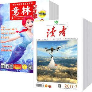 意林少年版+读者组合2020年杂志订阅1月起订