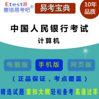 2020年中国人民银行招聘考试(计算机专业)易考宝典仿真题库手机版电脑非教材图书用书