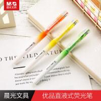 【3支包邮】晨光优品荧光笔重点标记笔AHM27602直液式大容量记号笔