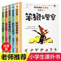 笨狼的故事正版汤素兰系列书籍彩图注音版全套5册6-7-8-9-10-12岁小学生课外阅读书籍一年级二年级必读儿童读物三