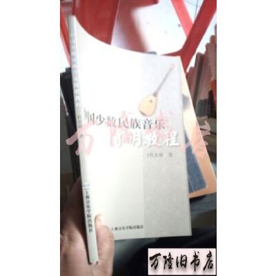【旧书二手书85品】中国少数民族音乐简明教程/全国高等院校音乐专业教材 /杜亚雄 上海音乐学院出版社 正版旧书  放心购买
