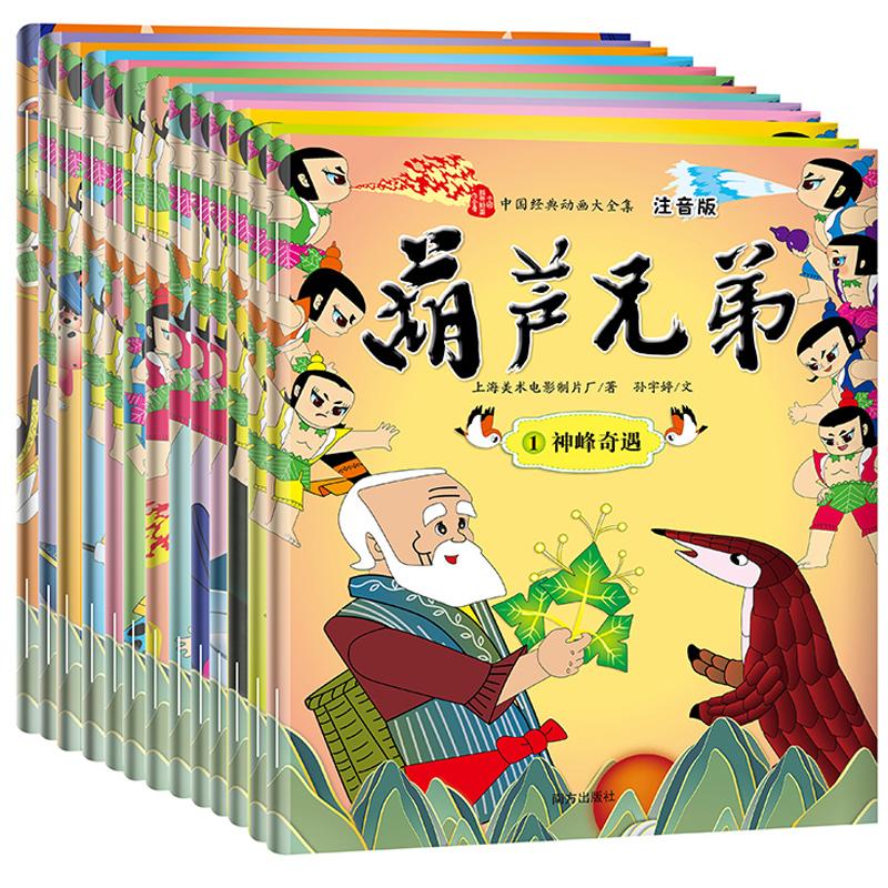 3-6岁儿童卡通漫画连环画童话故事书 亲子共读睡前故事书 幼儿园宝宝