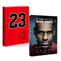"""迈克尔乔丹与他的时代 赠海报 张佳玮 NBA球迷 乔丹铁粉翘首等待三年史诗级传记+那个被叫做""""皇帝""""的男人:勒布朗.詹"""