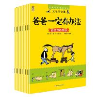 父与子全集爸爸一定有办法(双语套装10册)扫码听音频 中英双语彩色绘本 7-8-9-12岁儿童故事书 一二三四年级小学