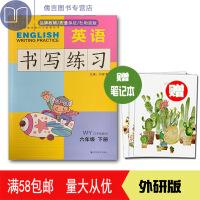 2019春 英语书写练习 六年级外研版(三年级起点) 下册
