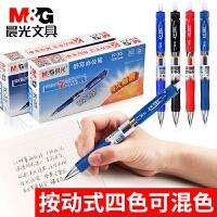 晨光中性笔按动笔芯蓝黑笔0.5mm医生处方笔K-35黑色学生用水笔圆珠笔按压式笔教师红笔按动式墨蓝色碳素笔K35