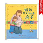 硬壳精装在妈妈的肚子里有座房子二胎家庭亲子绘本 温馨 暖人的画风把备孕二胎的家庭描绘得其乐融融 3-6周岁儿童启蒙早教