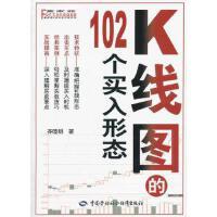 【新书店正版】 K线图的102个买入形态 齐晓明 中国劳动社会保障出版社 9787504592637