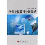 图像及视频可分级编码 王相海,宋传鸣 科学出版社 9787030231215