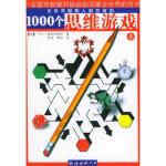 1000个思维游戏(上下册) (美)莫斯科维奇 ,蒋励 南海出版公司 9787544230452