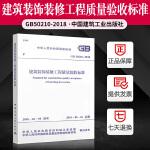【官方正版现货】2018年新版 GB50210-2018 建筑装饰装修工程质量验收标准 替代废弃的 GB 50210-2