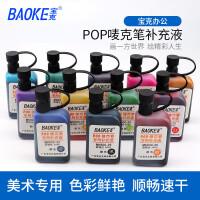 宝克POP笔唛克笔补充液马克笔水麦克笔填充液广告笔专用补充液彩色25cc美工海报笔墨水