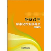 物资管理标准化作业指导书