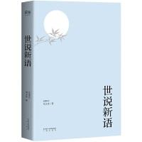 世说新语(魏晋风流故事集。以日本尊经阁文库宋本为底本,614则段子,614种雅趣。)