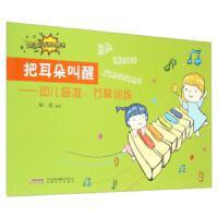 稀缺正版!《幼儿音乐天赋早教书 思思阿姨幼教音乐图书系列 把耳