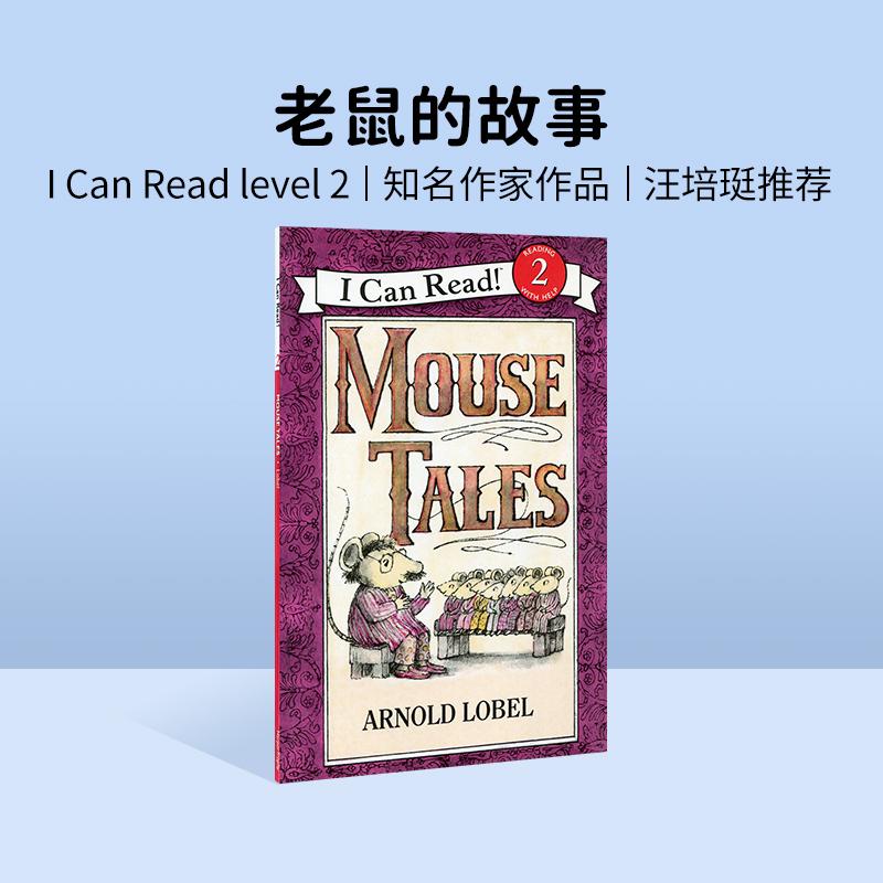 Mouse Tales老鼠的故事(I Can Read)汪培珽第三阶段 [4-8岁] 老鼠爸爸给老鼠宝宝们讲的7个睡前小...