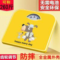 BR2015家用机械秤体重秤电子秤人体称减肥体重计指针称