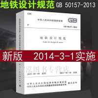 【官方正版 】新版 GB 50157-2013 地铁设计规范(附条文说明) 替代 GB50157-2003 中国建筑工