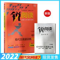 最美母语2020版锐阅读初中现代文阅读训练100篇七年级 初中锐阅读现代文阅读训练100篇7年级