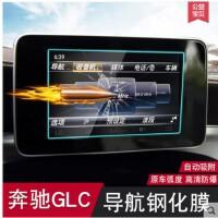 奔驰GLC260新C级C200L内饰改装汽车中控屏幕保护贴膜导航膜钢化膜SN2896 新C GLC 钢化导航膜非全屏推