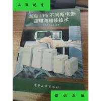 【二手旧书9成新】新型UPS不间断电源原理与维修技术 /李成章,王