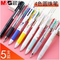 晨光四色圆珠笔可爱创意多色油性笔学生用彩色4色多功能按动式顺滑0.5mm/0.7mm黑蓝红绿色办公文