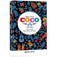COCO寻梦环游记(英文版)