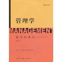 【旧书二手书8成新】 管理学-现代的观点-第三版3版 芮明杰 格致出版社