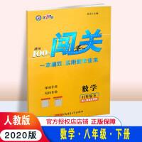 2020春 黄冈100分闯关 八年级数学下册 RJ人教版 一本高效实用的作业本