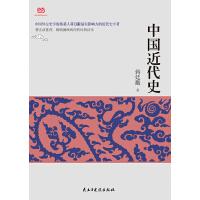 中国近代史(蒋廷黻版)(电子书)