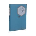 猎人笔记(精装版)七年级上册自主阅读推荐