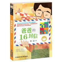 林良美文书坊:爸爸的16封信 林良 著 福建少年儿童出版社 9787539549538