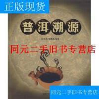 【二手旧书9成新】【正版现货】普洱溯源/徐凤龙、张鹏燕吉林科学技术出版社