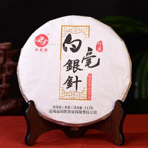 【整件20片一起拍】2016年周氏茶业 白毫银针 古树生茶 357克/片