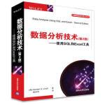 数据分析技术(第2版) 使用SQL和Excel工具 Gordon S. Linoff 陶佰明 清华大学出版社