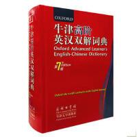 【二手书旧书8成新】牛津高阶英汉双解词典(第7版) (英)霍恩比 王玉章 商务印书馆 9787100062534