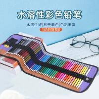 彩铅水溶性彩色铅笔儿童画画笔彩笔初学者填色笔油性24色36色48色