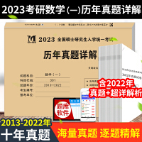 考研数学一历年真题试卷 2012-2021 考研数一真题演练 301数学一历年真题答案详解活页真题试卷 2022数1练习