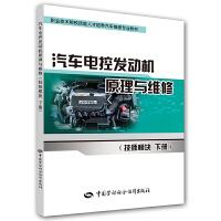 汽车电控发动机原理与维修(技师模块 下册)