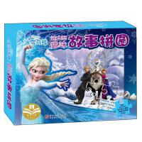 正版授权 迪士尼趣味故事拼图・冰雪奇缘(盒装)