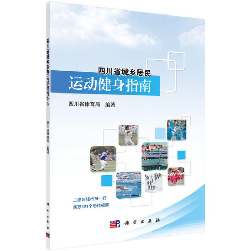 四川省城乡居民运动健身指南