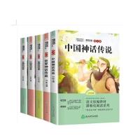 全套5册中国非洲欧洲五年级上册书 世界神话传说故事大全书中华古代明间故事集精选外国非州欧州民间故事单本