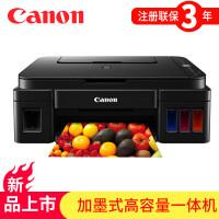佳能(Canon)G2810彩色喷墨墨仓式连供照片相片打印机家用办公A4试卷文档一体机 替代G2800 3810