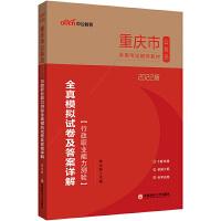 中公教育2021重庆市公务员录用考试:行政职业能力测验全真模拟试卷及答案详解