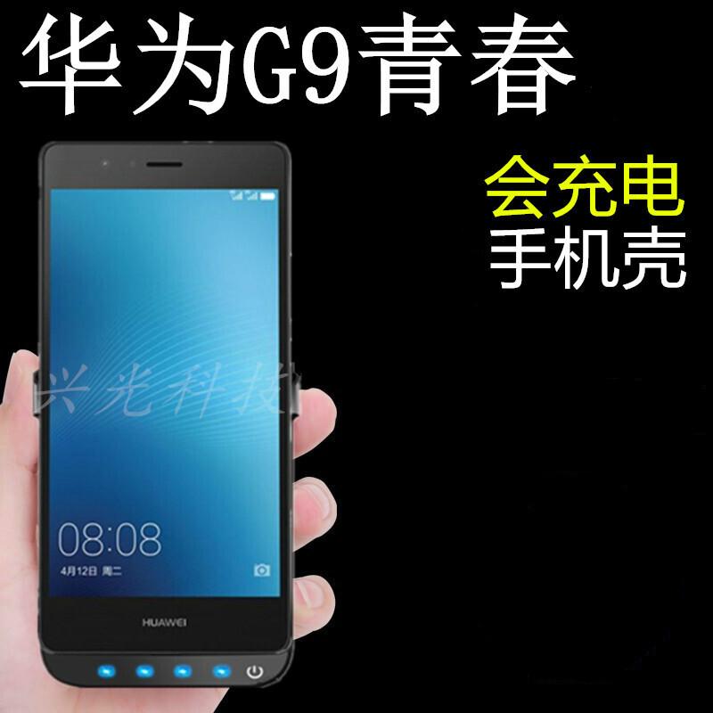 华为G9青春版背夹电池无线充电宝10000毫安移动电源手机壳套g9青春