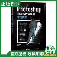 Photoshop鞋��O�效果�D表�F技法 ps�件操作自�W教程��籍 Photoshop鞋靴�O��c配色 ps鞋��O��L�D技